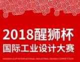 2018醒狮杯国际工业设计大赛开始报名