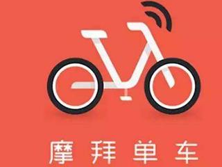 摩拜更名ofo困兽犹斗 共享单车1.0时代谢幕