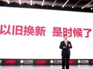 苏宁侯恩龙:旧家电先补贴再回收 不是所有同行都能干