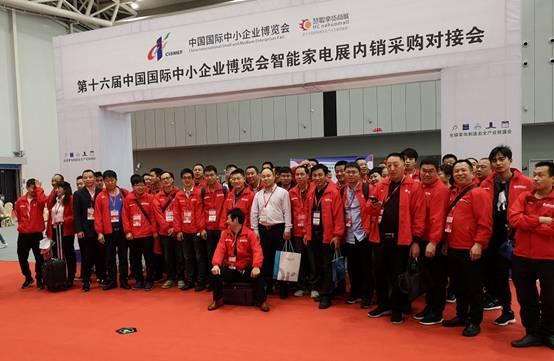 第十六届中博会智能家电展开幕 推动布局泛家居产业
