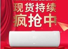 苏宁小Biu空调开售火爆,前10000台光速售罄