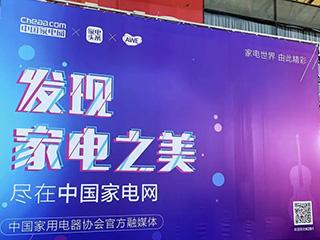 中国大发官方网站—大发官方网址网AWE2019报道开启,带你共享融媒盛宴