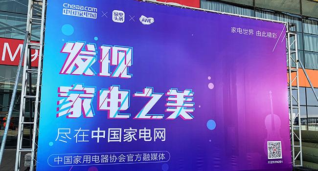 中国家电网AWE2019报道开启,带你共享融媒盛宴