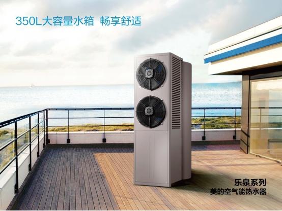 美的空气能热水器即将亮相第九届热泵展 引领产品技术新高度