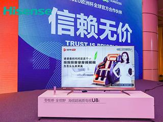 AWE电视探展 海信发布U8E、U7E两大系列超画质新品