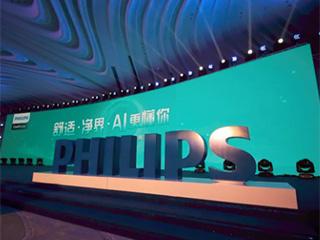 飞利浦中国布局优质空气战略 布艺空调全国首发