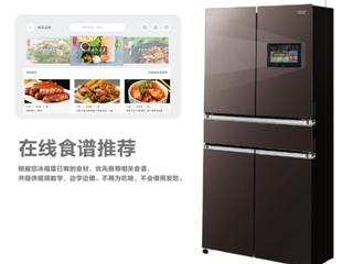 澳柯玛大屏智能冰箱开启全新智慧生活