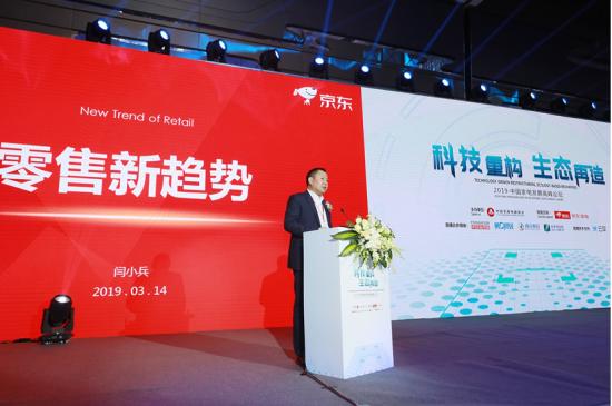 京东零售子集团3C电子及出产品零售事业群总裁闫小兵出席顶峰论坛并演讲