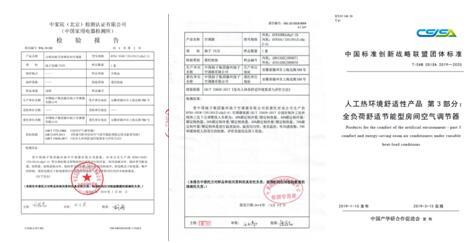 中国家电院、中国标准化院检测报告和团体标准