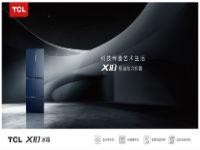 破极限 TCL X10冰洗让科技赋予生活艺术美学