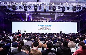 2019中國家電發展高峰論壇