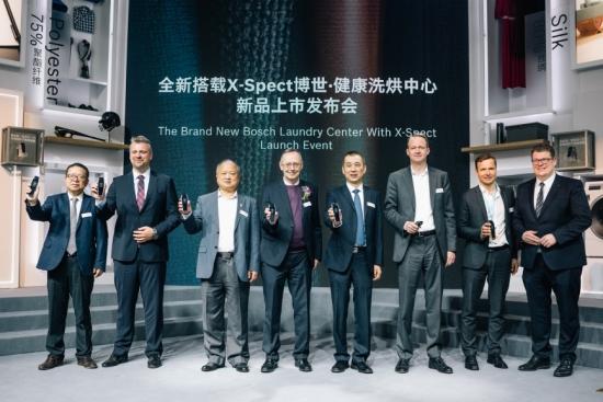 全新搭载X-Spect博世·健康洗烘中心新品上市发布仪式