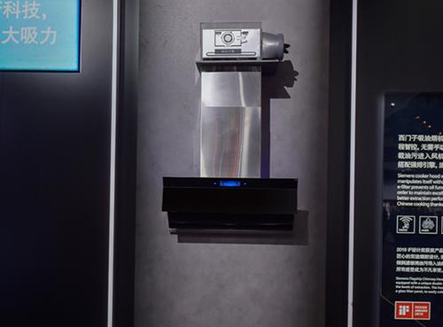 西门子智能拢翼系列吸油烟机和强排引擎