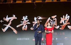 2019年度AWE艾普兰奖颁奖典礼