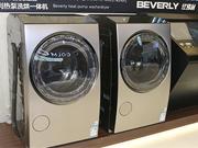 AWE精品扫描:比佛利新品洗烘一体机拯救高端衣物