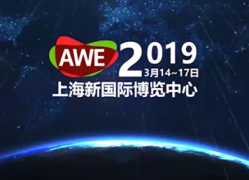 先睹为快!2019AWE奥克斯空调4大亮点抢先看!