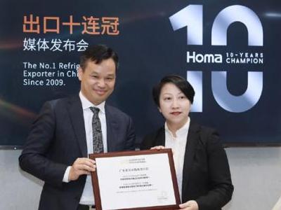 奥马冰箱出口十连冠 打造中国质造世界名片