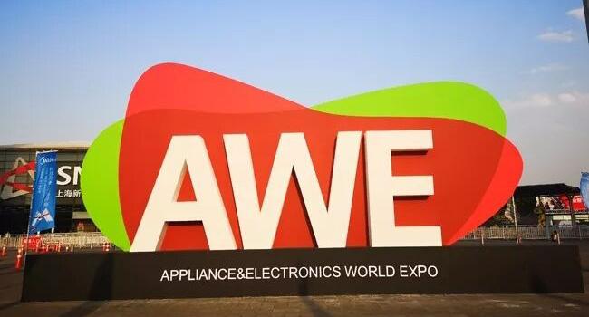 直击AWE2019:AI赋能 智慧生活体验全面升级