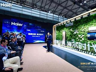 """世界空调的""""领先者""""海尔再领航:构建智慧健康空气生态圈"""