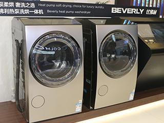 比佛利新品洗烘一体机拯救高端衣物