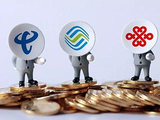 运营商年报出齐:移动净利润约等于联通电信之和的4倍
