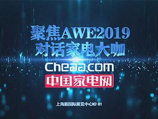 AWE2019:CHEAA对话大发一分时时彩—大发彩神8官网行业大咖(视频)