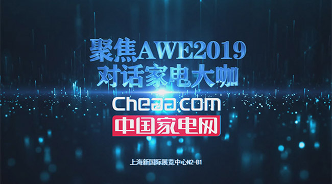 AWE2019:CHEAA对话家电行业大咖