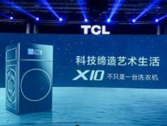 突破洗涤范围 TCL X10洗衣机开创洗涤健康艺术