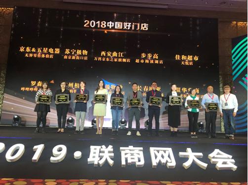 """京东五星电器无界零售体验店洛阳店荣获""""2018中国好门店"""""""