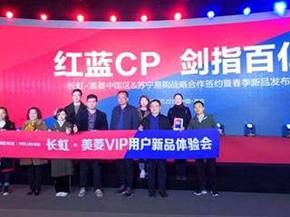 """长虹·美菱的VIP顾客见证""""红蓝CP剑指百亿"""""""