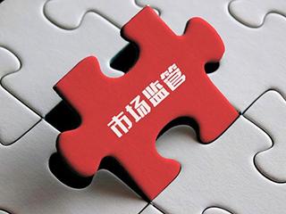 市场监管总局关于2018年笔等30种产品质量国家监督抽查情况的通报