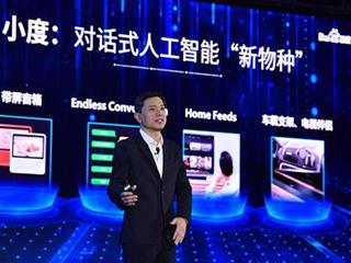 李彦宏:离智能助手更进一步 2月小度带屏智能音箱销量超过无屏