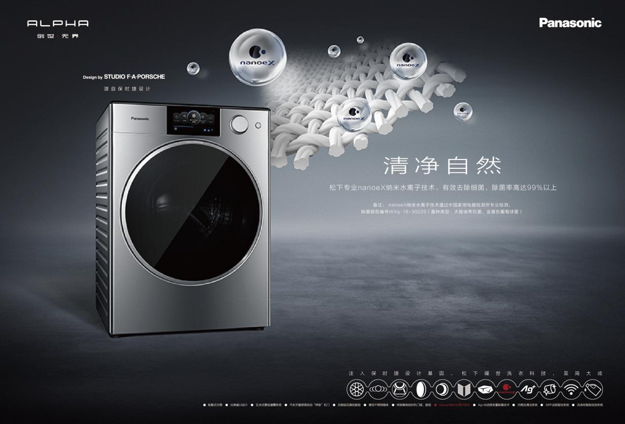 家居美学再升级 松下ALPHA阿尔法洗衣机打造高端品质生活