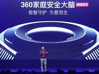 360IoT春季发布会在京召开 发布多款智能硬件新品