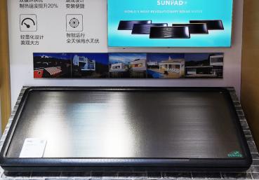 """太阳能行业观察:海尔""""活水""""有望激起市场活水"""