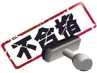 北京消协:部分空气净化器不达标