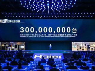 海尔冰箱第3个1亿台下线,这次踏准IoT时代的节拍