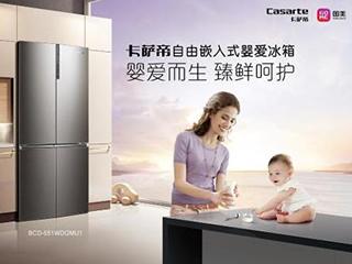 卡萨帝婴爱冰箱为1500多万母婴的难题找出答案
