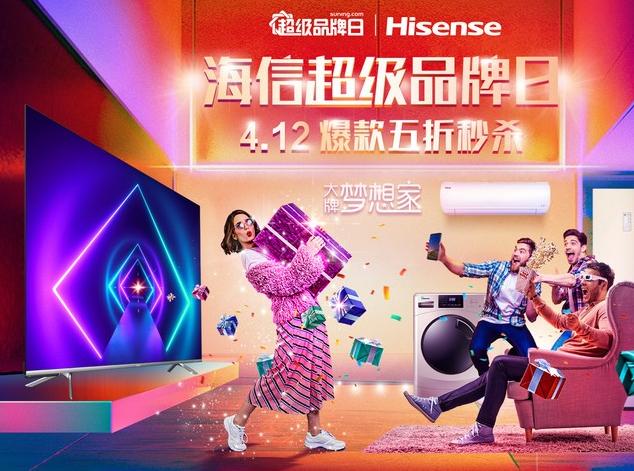 海信苏宁携手智能家电5折秒杀开启超级品牌日