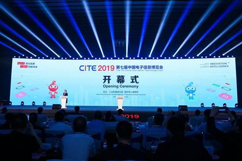 第七届中国电子信息博览会开幕 助力电子信息产业实现创新发展