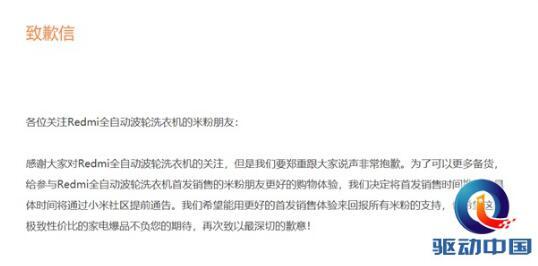 Redmi品牌旗下首款大家电产品红米全自动波轮洗衣机1A吗