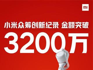 小米众筹新纪录:米家手持无线吸尘器众筹破3200万元
