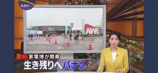 日本东京电视台WBS报道AWE2019