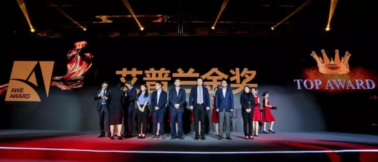 中国家用电器协会理事长姜风为AWE艾普兰金奖获奖企业颁奖