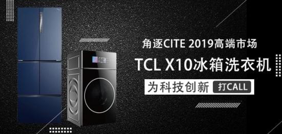 角逐CITE 2019高端市场 TCL X10冰箱洗衣机为科技创新打Call