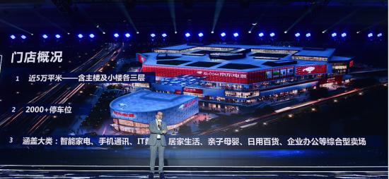 面积近5万平方米的第一家京东电器超级体验店今年将在重庆开业