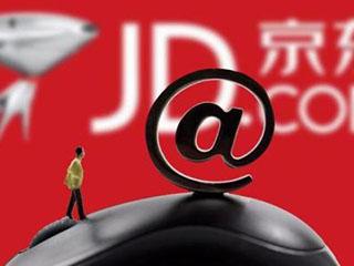 京东新成立一家贸易公司 注册资本2000万元