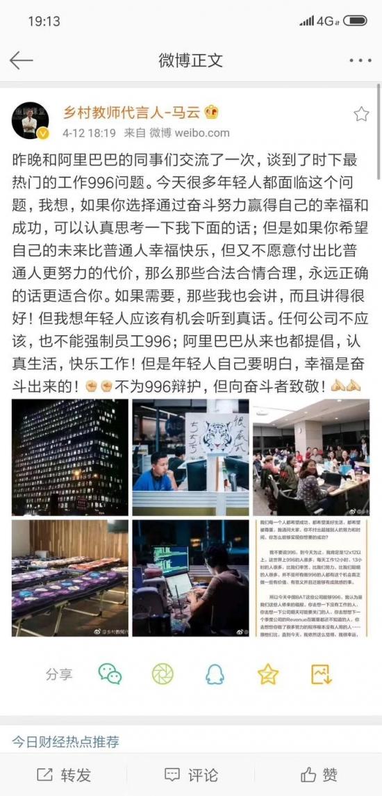 态℃ 马云刘强东站台996  网友:多给工资少灌鸡汤