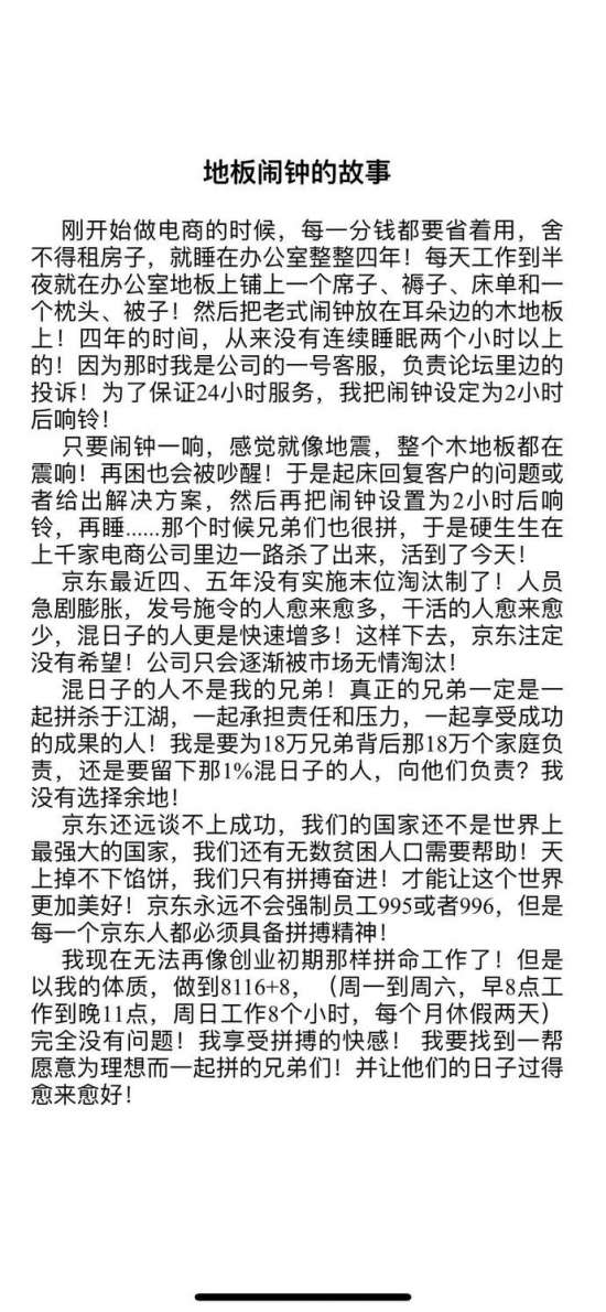 态℃|马云刘强东站台996  网友:多给工资少灌鸡汤