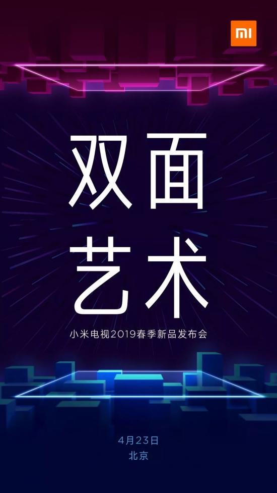 小米25日发布会海报